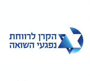 הקרן-לרווחת-נפגעי-השואה