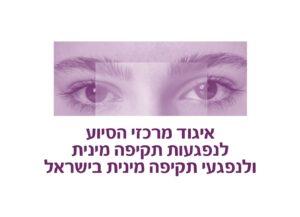 לוגו איגוד ישן
